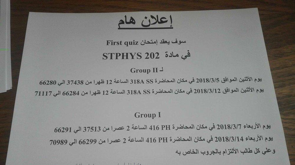 اعلان هام لمادة STPHYS 202