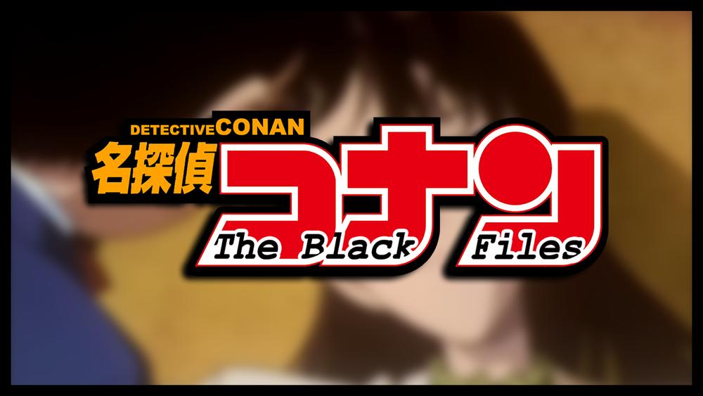 CCC: The Black Files