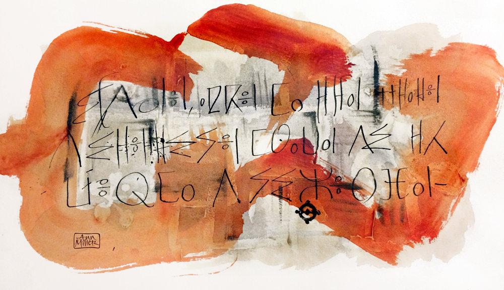 Tifinagh palimpsest