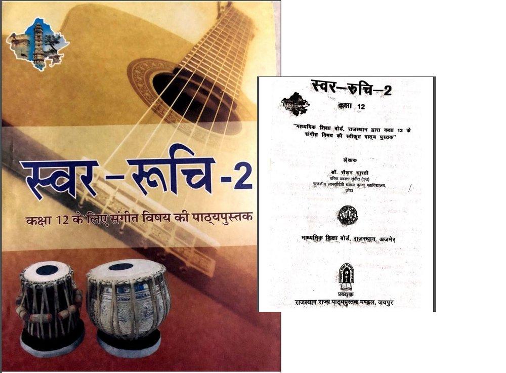 Swar Ruchi-2 A Class 12 Music Book -