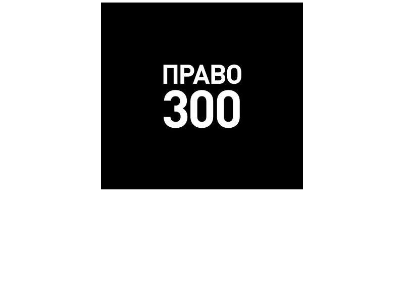 pravo300.jpg