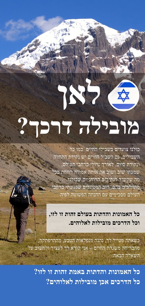 New Hebrew Trekker Tract_Small.jpg