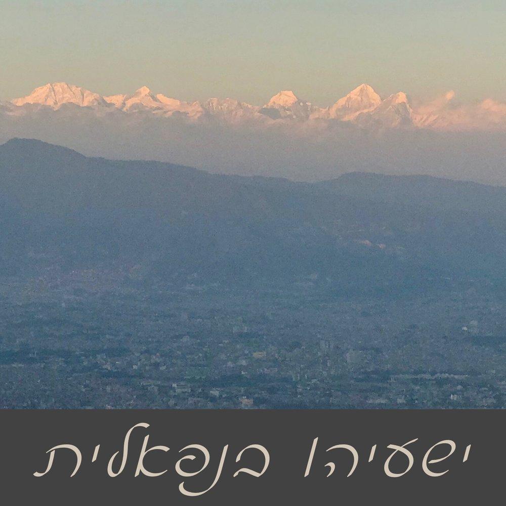 Isaiah in Nepali