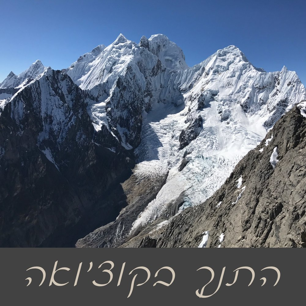 The Tanakh in Quechua