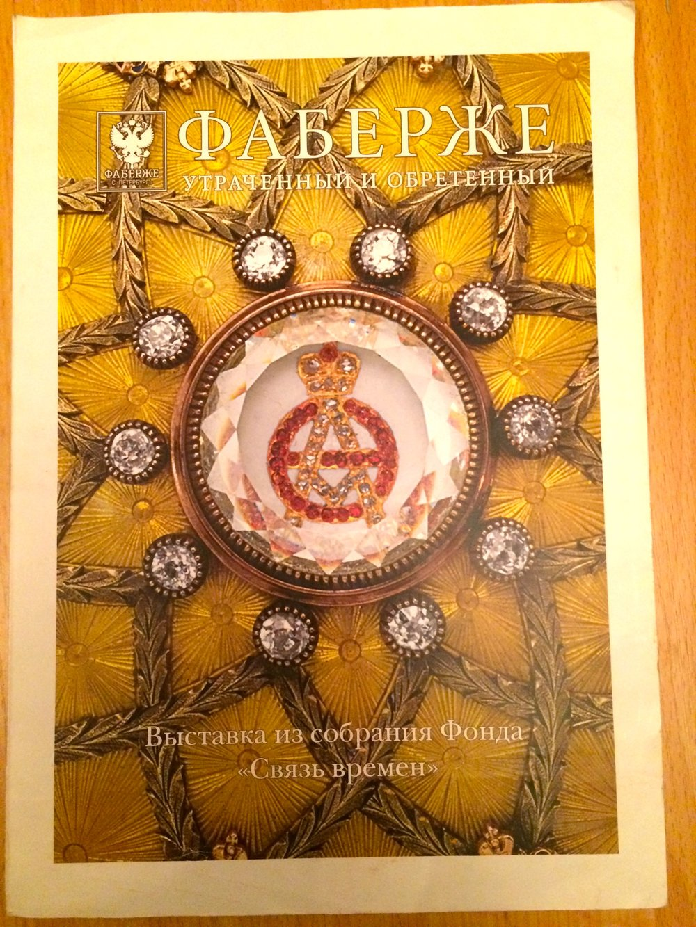 Faberge catalogue.JPG