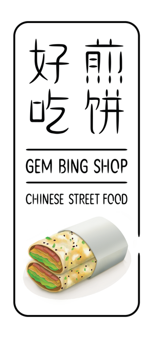 GEM BING SHOP 好吃煎饼