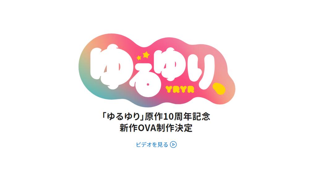 YuruYuri, Announcement