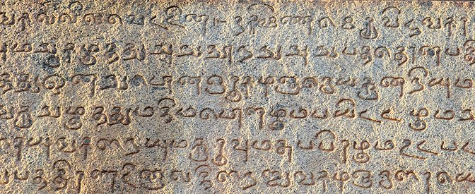 tamil - carved on wall.jpg