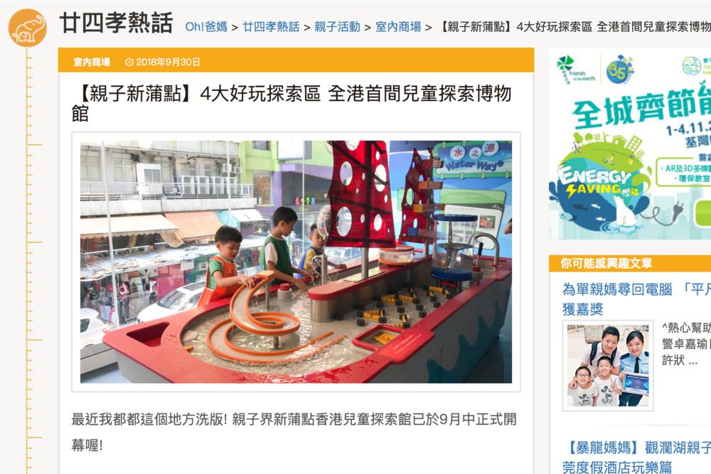 2018-09-30 OH爸媽 - 【親子新蒲點】4大好玩探索區 全港首間兒童探索博物館