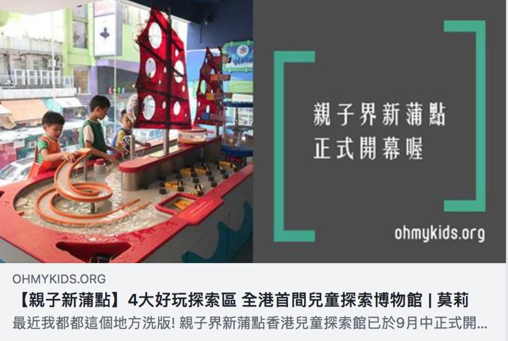 2018-09-25 Oh my kids - 【親子新蒲點】4大好玩探索區 全港首間兒童探索博物館