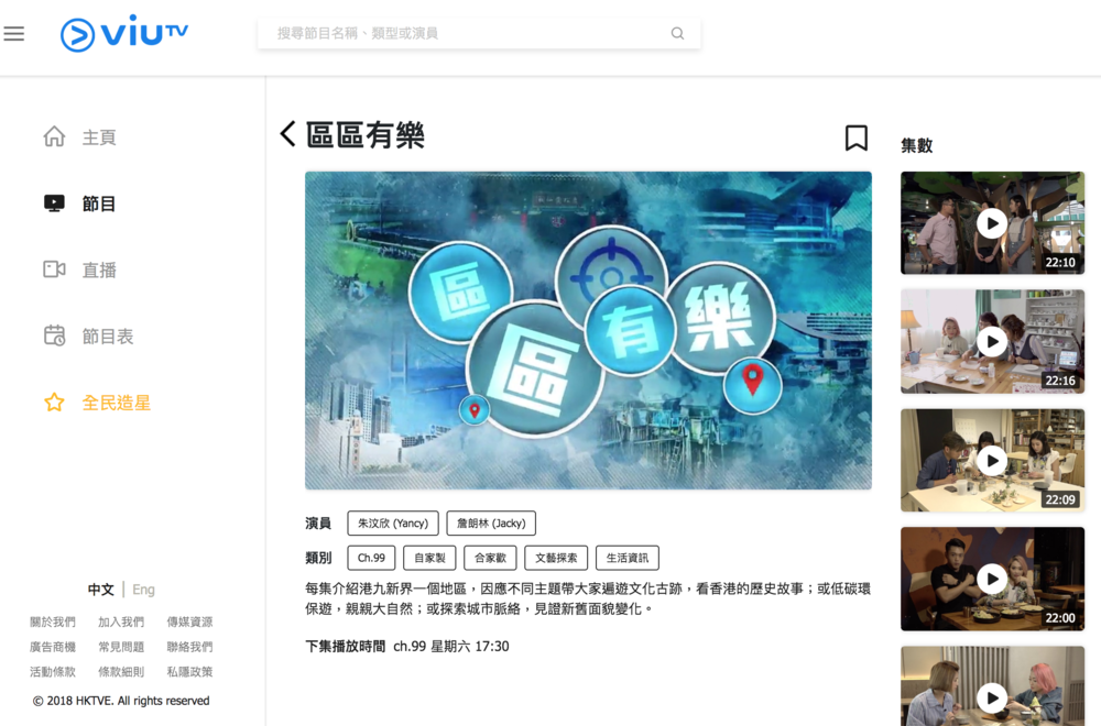 2018-12-05 ViuTV - 區區有樂 - 北角