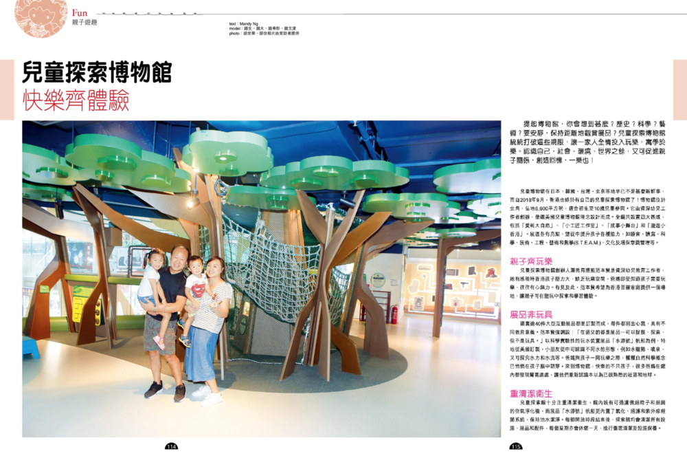 2018-11-01 OURS - 快樂齊體驗 荷花雜誌 Issue 363