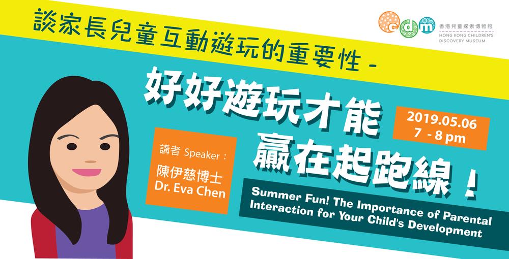 eva chen-banner.png
