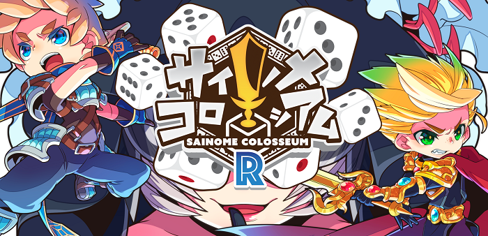 Monday, January 8, 2018  —  LionWing Publishing is translating and publishing MR Entertainment's hit Japanese battle card game Sainome Colosseum R, and will be running a Kickstarter campaign for it in mid-March 2018!