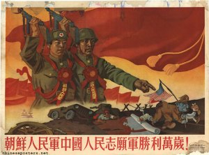 "Propaganda poster from 1951, ""Long live the victory of the Korean People's Army and the Chinese People's Volunteers Army!"" Used with permission from the Stefan Landsberger/Chinese Propaganda Posters collection"