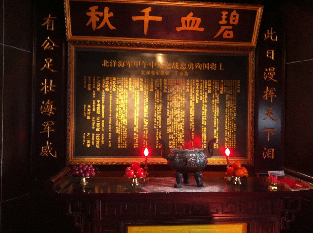 Shrine onboard the replica of the Dingyuan.
