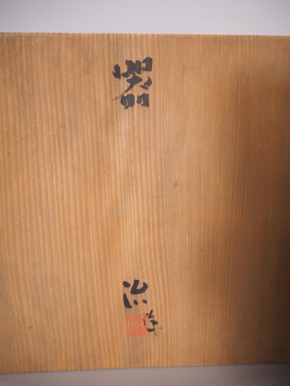 SUZUKI Osamu Vessel10.JPG