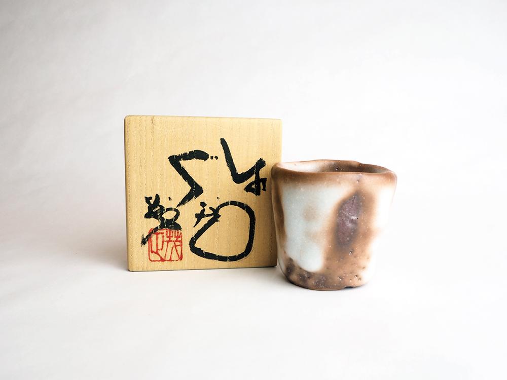 HIGASHIDA Shigemasa Shino Tsutsu Sake Cup2-5.jpg