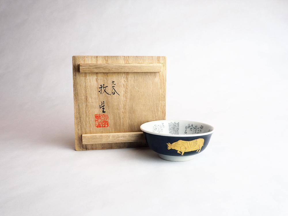 TAMURA Keisei Ox Sake Cup5.jpg