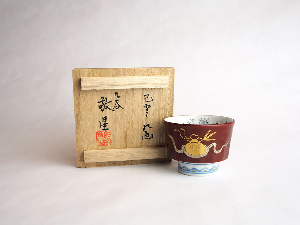 TAMURA Keisei Snake Sake Cup5.jpg