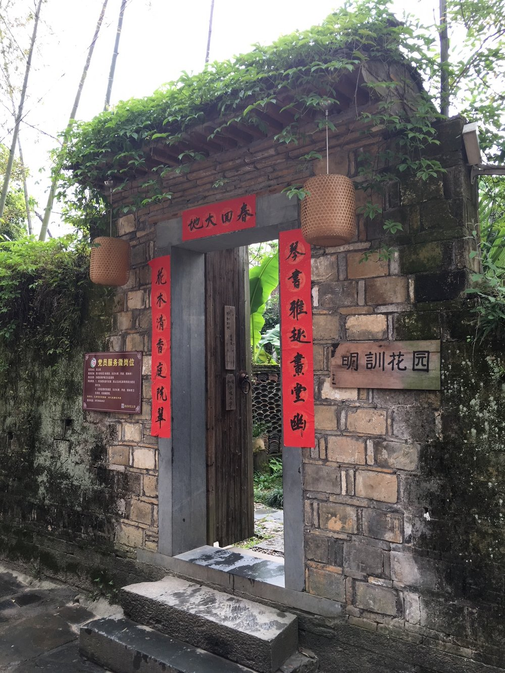 Entrance of my stay―Ming Xun Garden