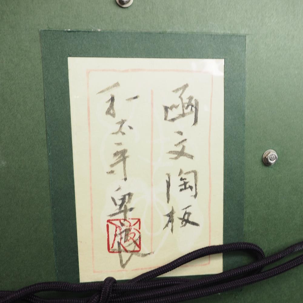 WADA Morihiro  Ceramic Plate ?Kan-mon-toh-ban?3.jpg