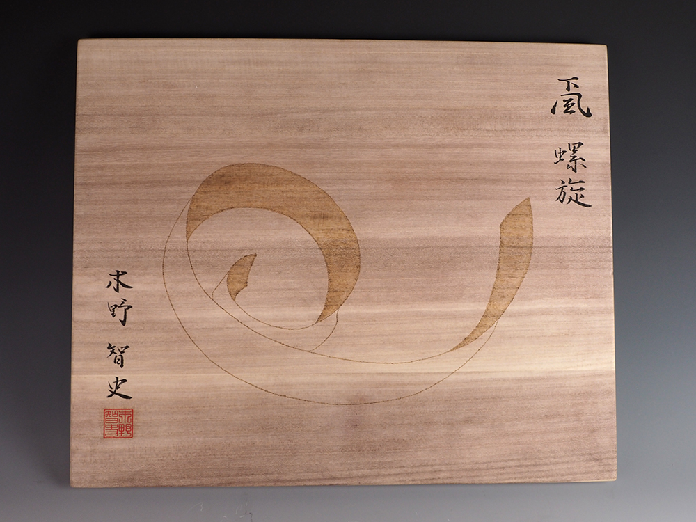 KINO Satoshi-oroshi-2.jpg