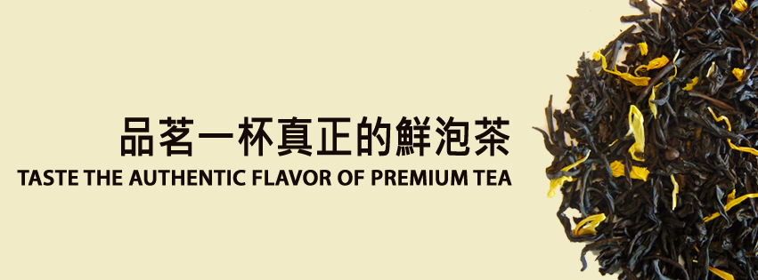 品茗一杯真正的鮮泡茶-fb-banner-authentic-flavor-of-premium-tea2.png