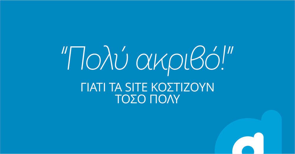 γιατι-χρειαζομαι-web-designer-2.jpg