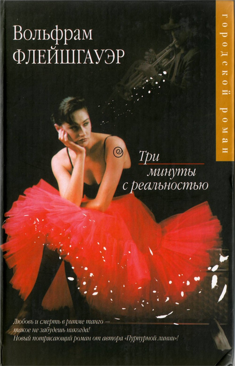 Tango Russland Originalausgabe.jpg