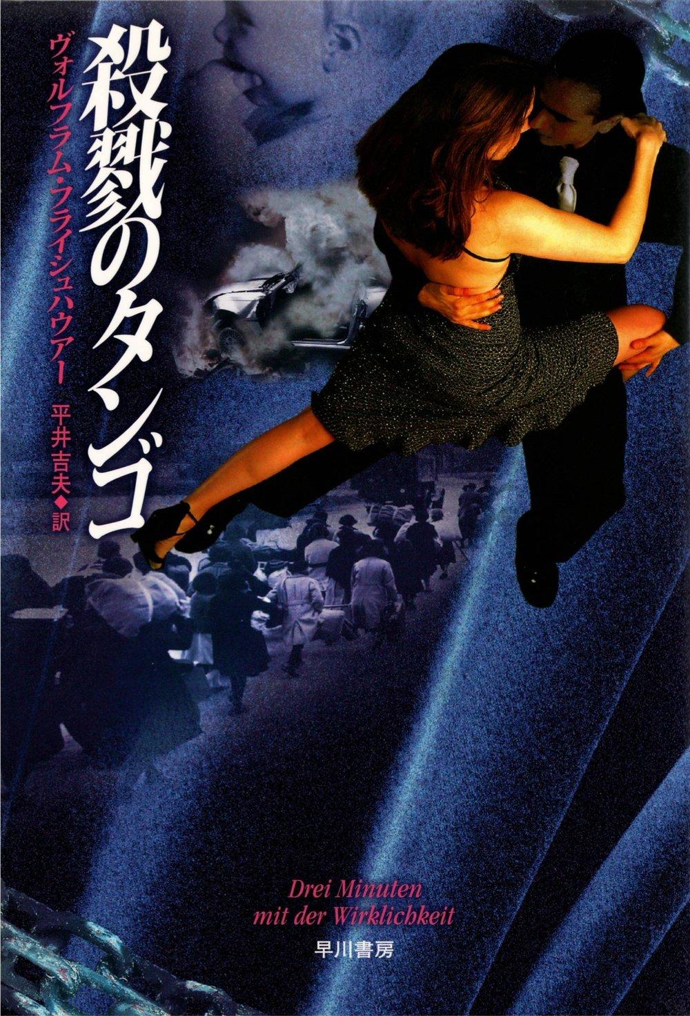 Japanese - Hayakawa Shobo