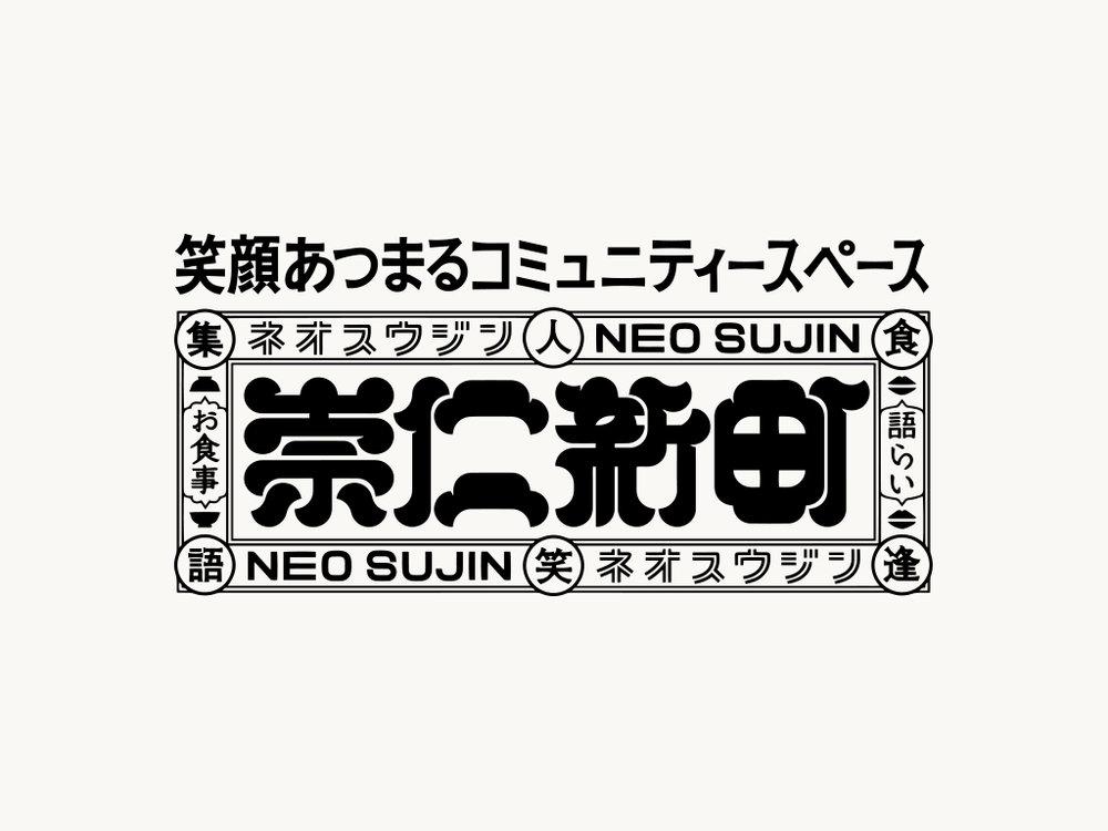 sujin_logo.jpeg