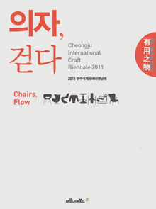 201110 chairs flow1.jpg