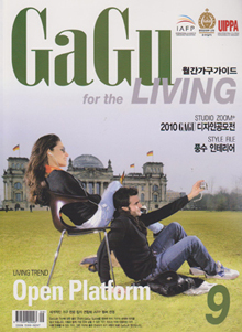 201009 gagu guide.jpg