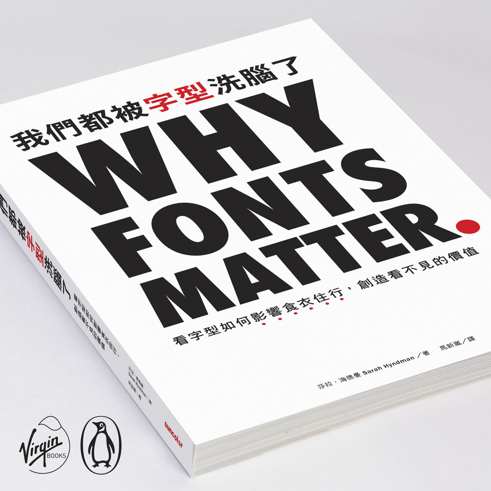 Why Fonts Matter Hong Kong edition