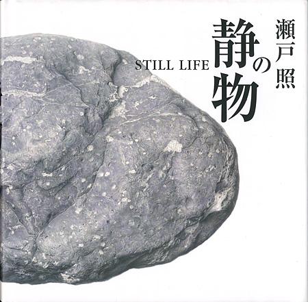 Akira Seto: Still Life