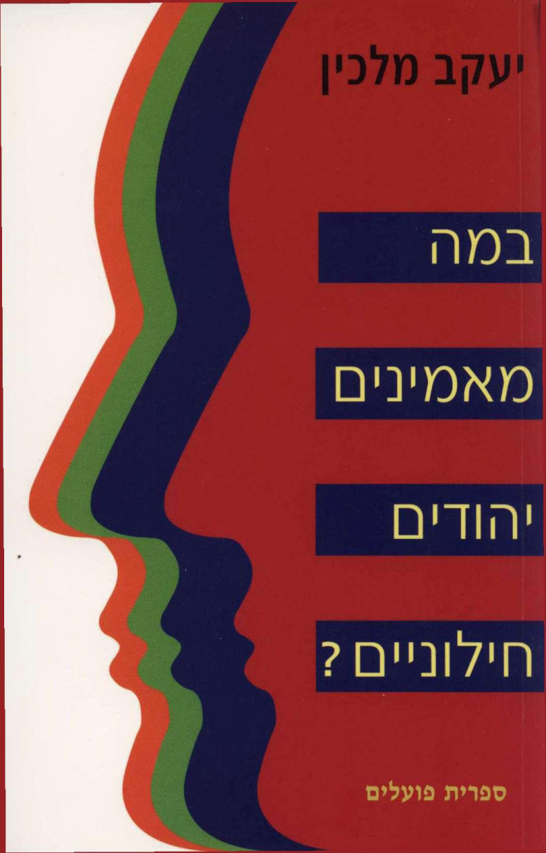 במה מאמינים יהודים חילונים - יעקב מלכין, עברית, 2000