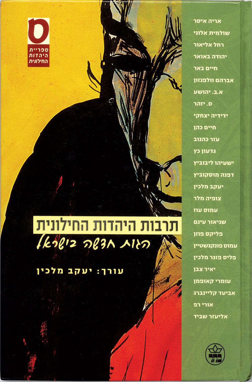תרבות היהדות החילונית - יעקב מלכין (עורך), עברית, 2005