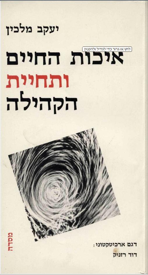 איכות החיים ותחיית הקהילה - quality of life and community building - יעקב מלכין, עברית, 1976