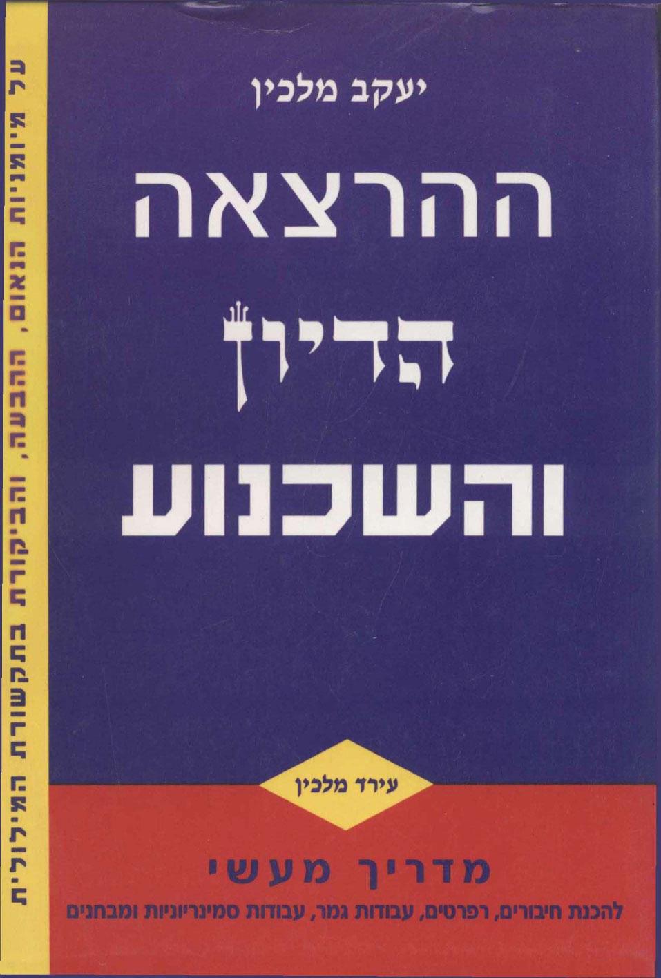 ההרצאה, הדיון, והשכנוע - Lecture, debate, and persuasion - יעקב מלכין/עירד מלכין,עברית, 1994