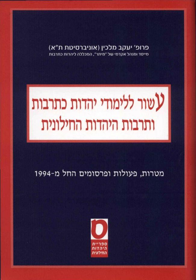 עשור ללימודי יהדות כתרבות - יעקב מלכין, עברית