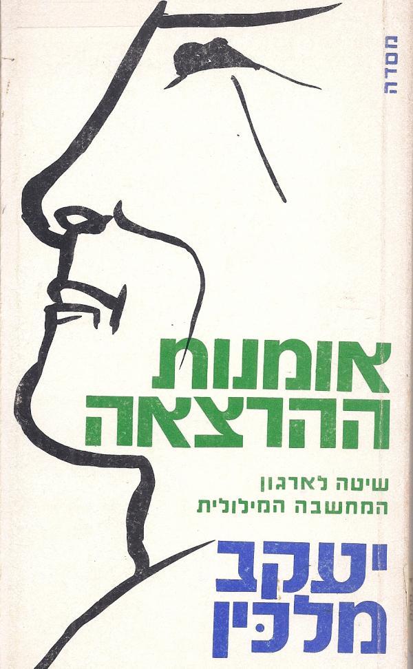 אמנות ההרצאה - the art of lecture - יעקב מלכין, עברית, 1978