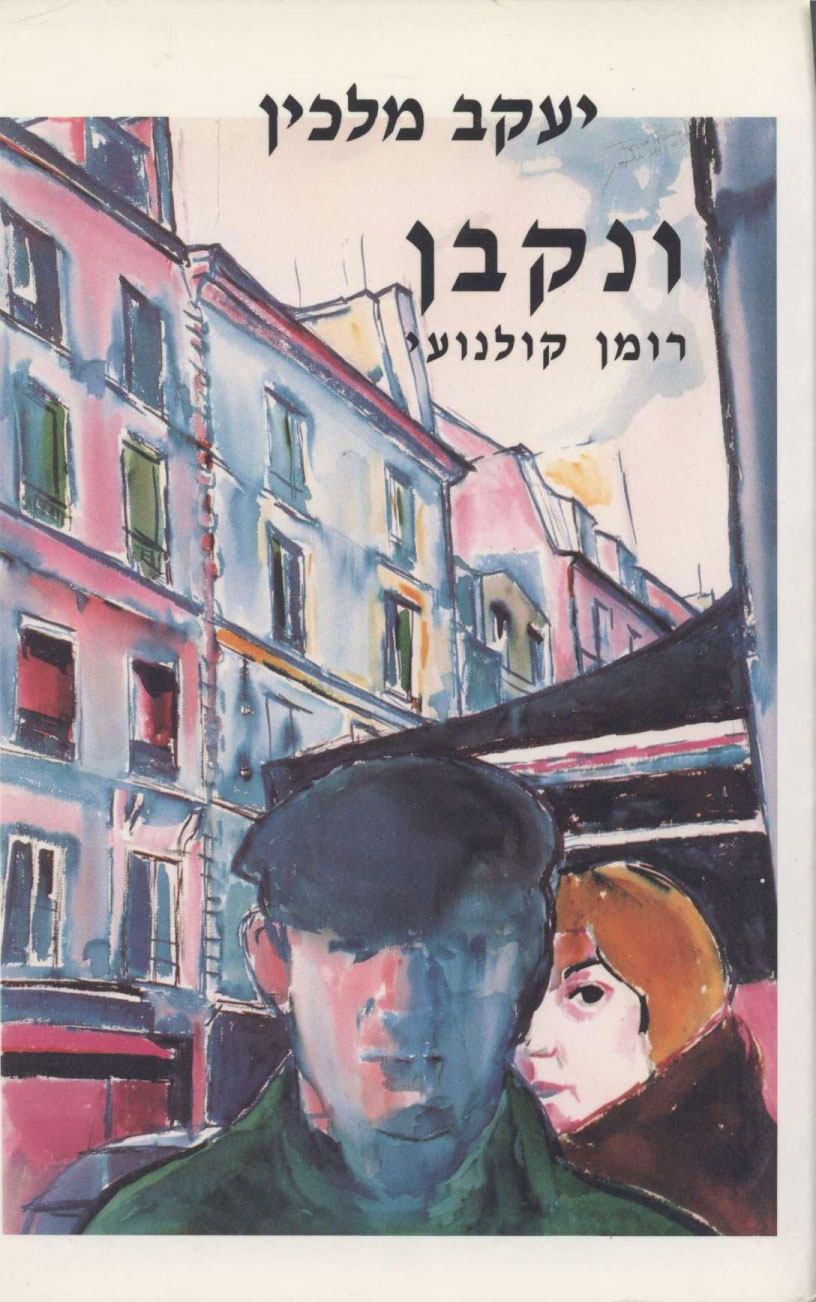 ונקבן: רומן קולנועי - Vankaban: a cinematic novel - Yaakov Malkin, Hebrew, 1993