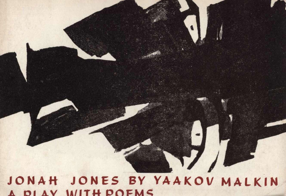 Jonah Jones: a play with poems - יונה ג'ונס: מחזה עם שירים - Yaakov Malkin, English
