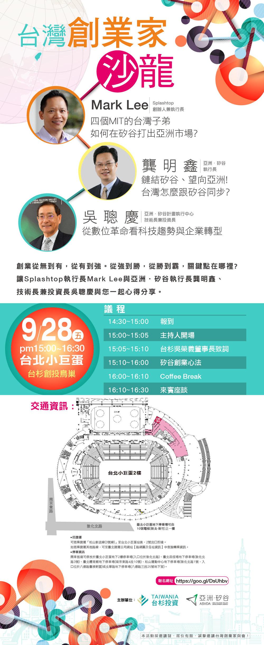 2018 台灣創業家沙龍-EDM9月28日-01.jpg