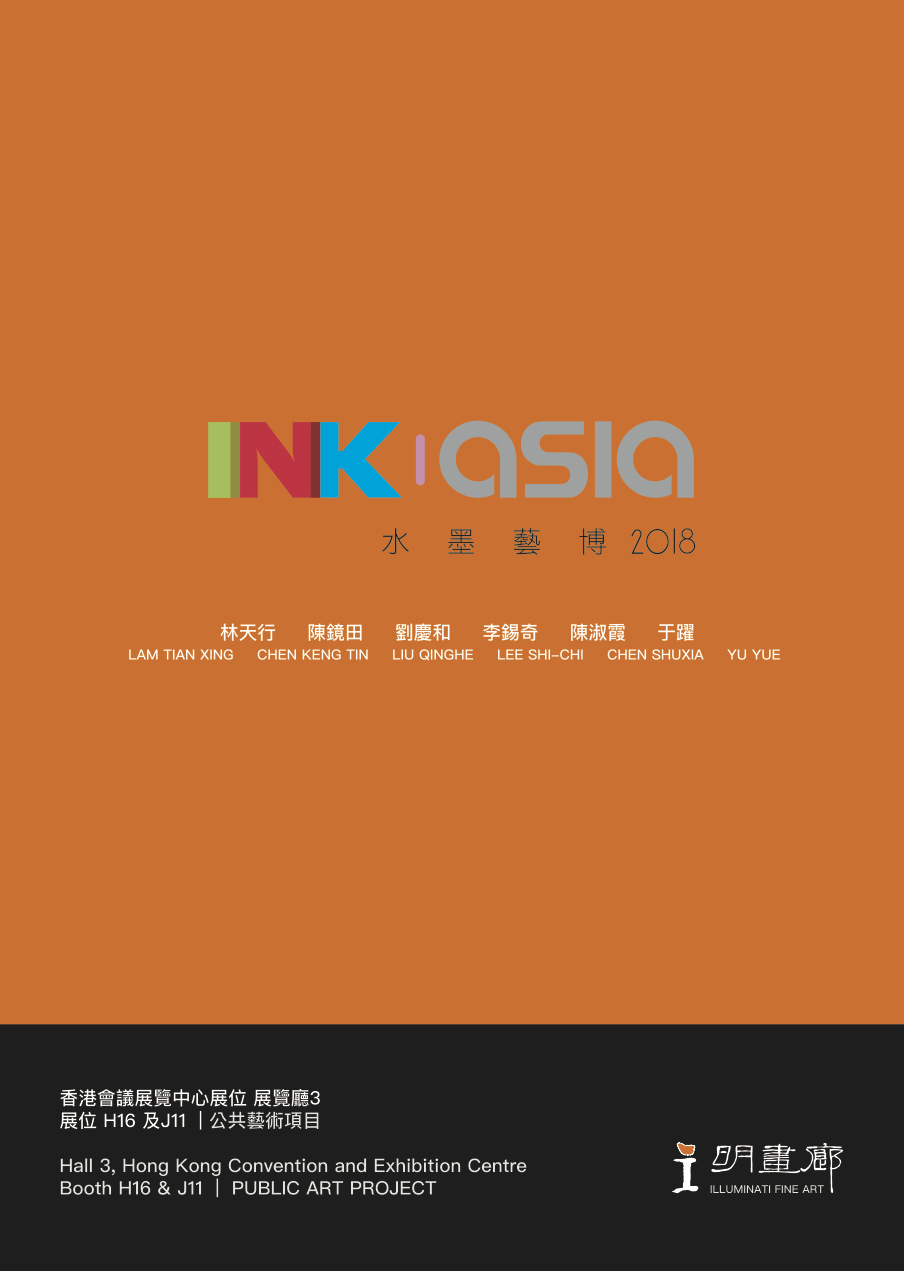 Ink Asia Pamphlet(created outline)_final.jpg
