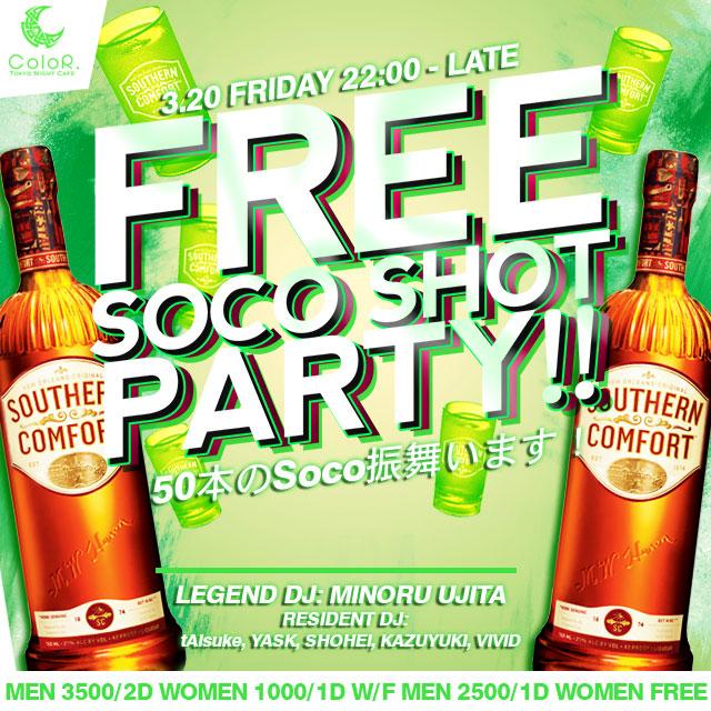 WTXXX-Free-Soco-Party.jpg