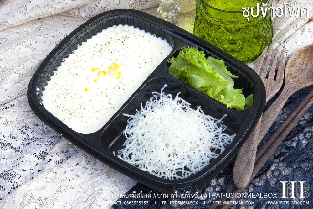 ซุปข้าวโพด - ซุปข้าวโพดของเราใช้ข้าวโพดปลอดสารพิษ มาพร้อมกับครีมซอสสูตรพิเศษ ผักสดและหมี่กรอบ ขั้นตอนการผลิตสะอาดปลอดภัย ใช้กล่องสำหรับใส่อาหาร ที่ปลอดสารก่อมะเร็ง