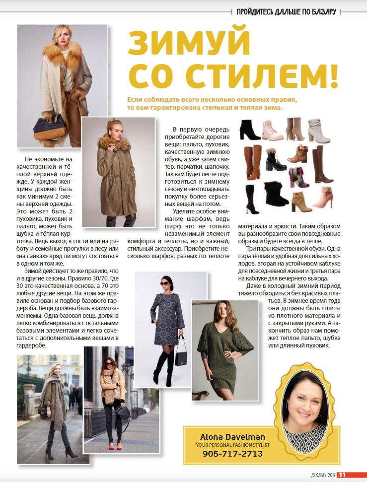 Winter Fashion Alona Davelman Fashion Stylist