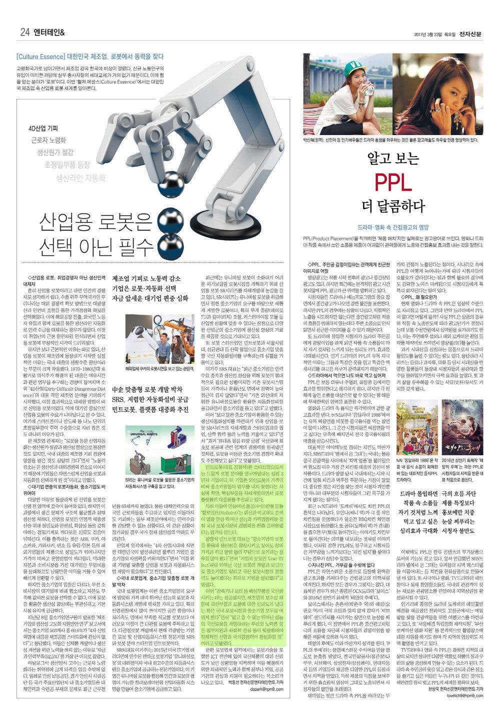 201703_전자신문.jpg